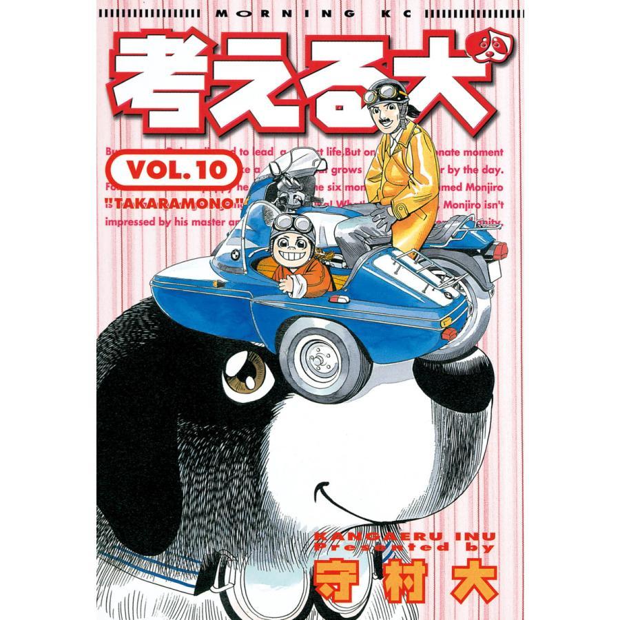 【初回50%OFFクーポン】考える犬 (10) 電子書籍版 / 守村 大 ebookjapan