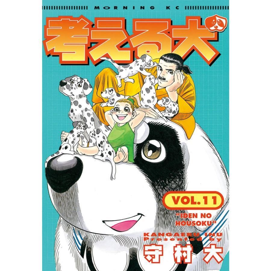考える犬 (11) 電子書籍版 / 守村 大|ebookjapan