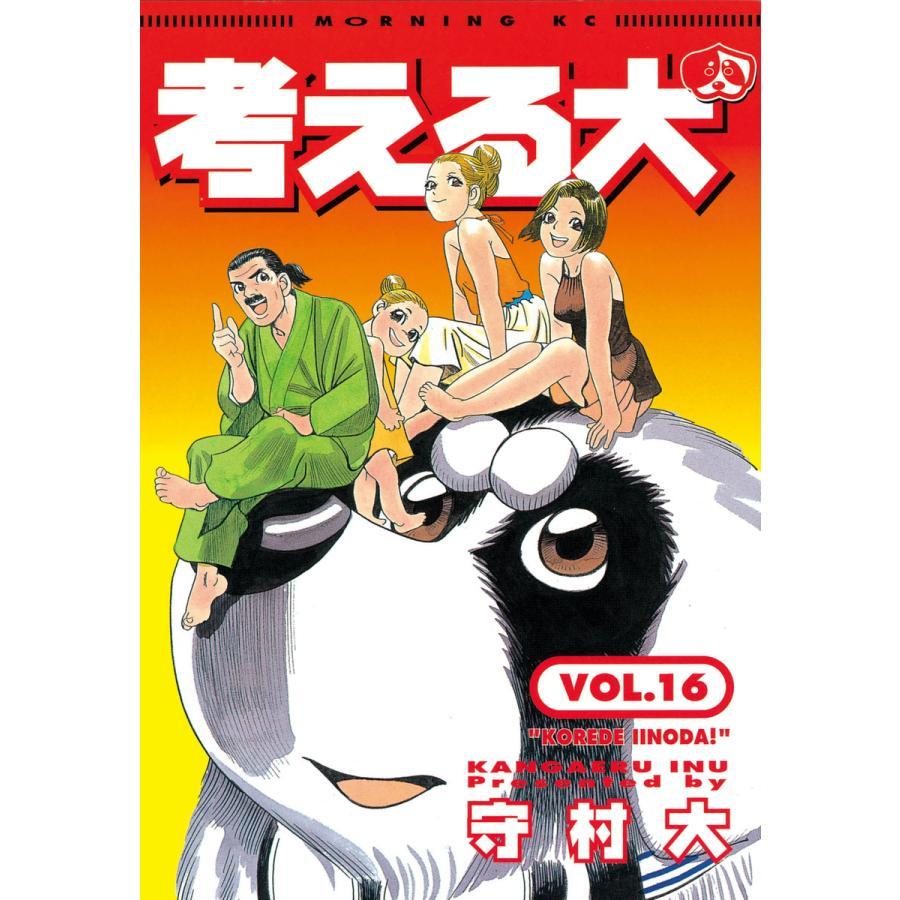 考える犬 (16) 電子書籍版 / 守村 大 ebookjapan