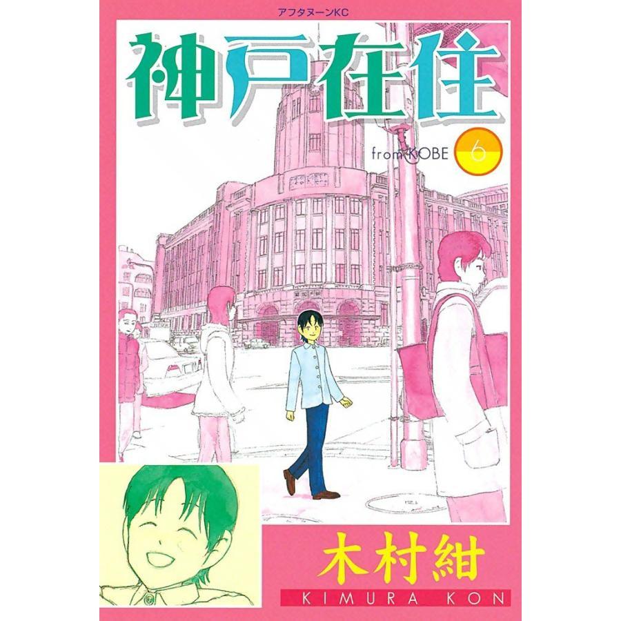 【初回50%OFFクーポン】神戸在住 (6) 電子書籍版 / 木村紺 ebookjapan