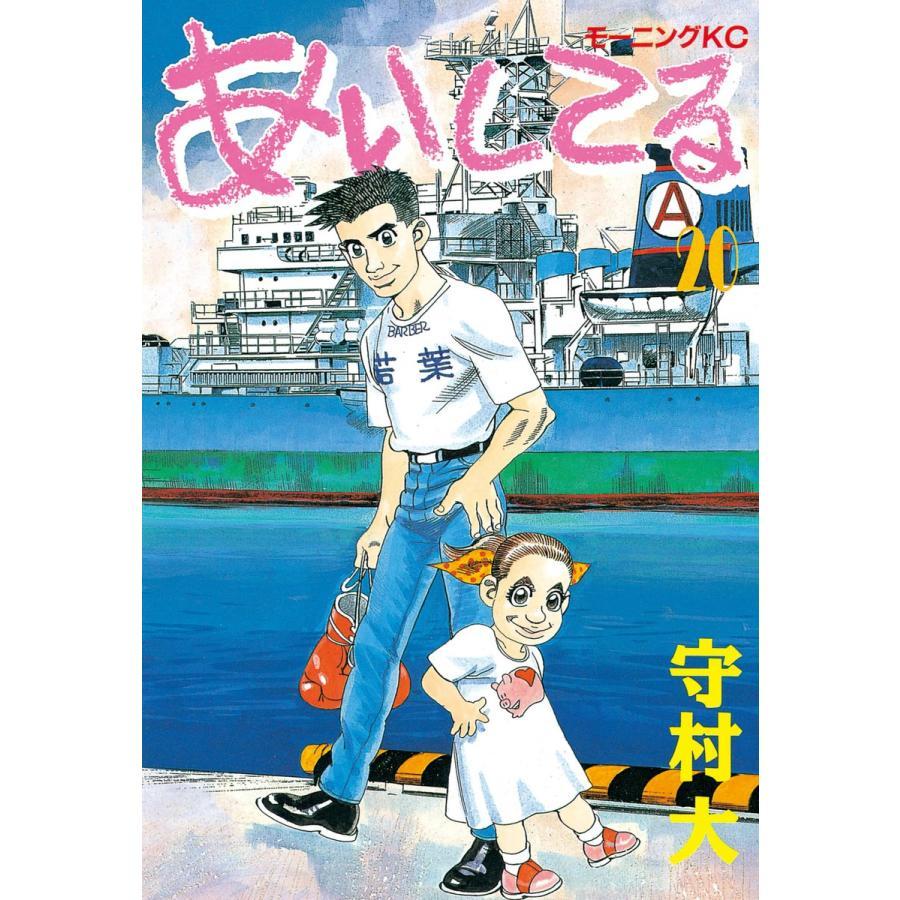 あいしてる (20) 電子書籍版 / 守村 大|ebookjapan