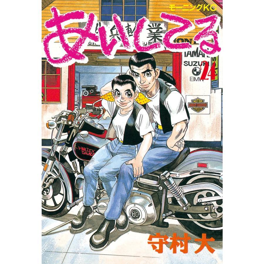 あいしてる (24) 電子書籍版 / 守村 大 ebookjapan