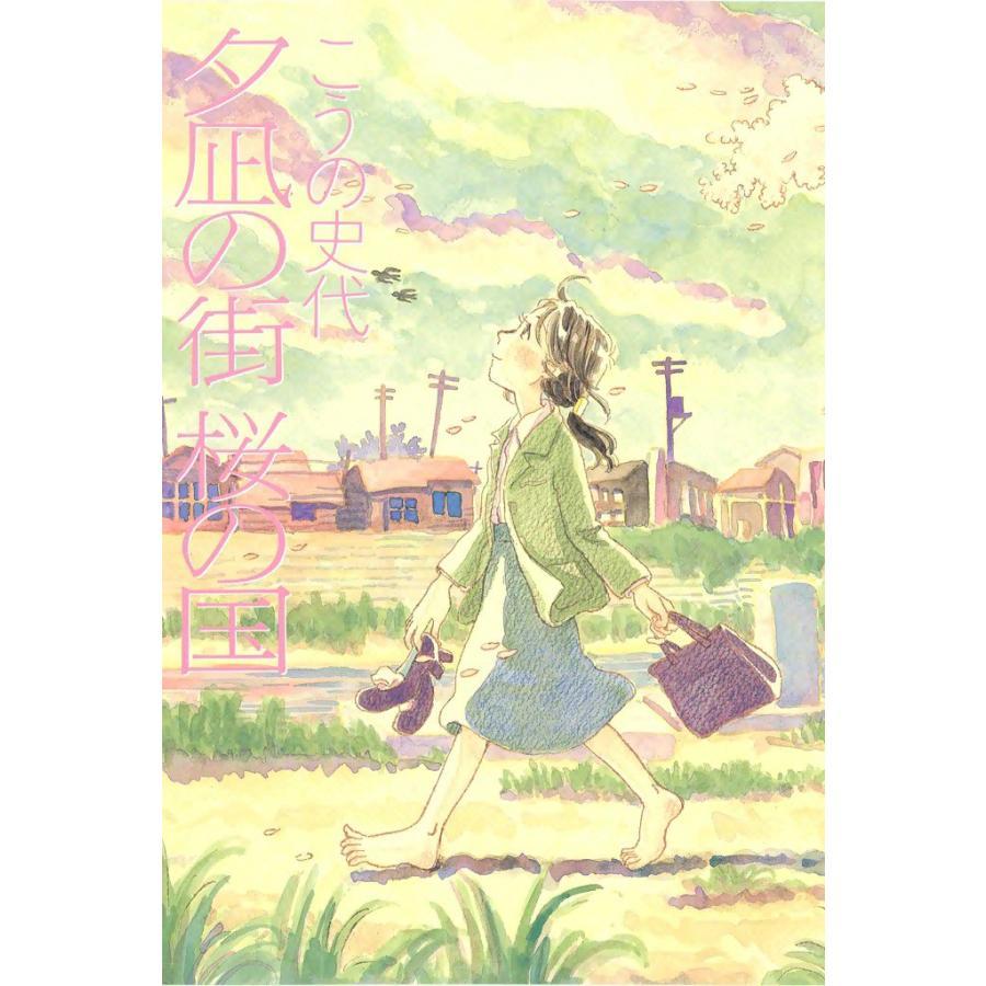 夕凪の街 桜の国 電子書籍版 / こうの史代 ebookjapan