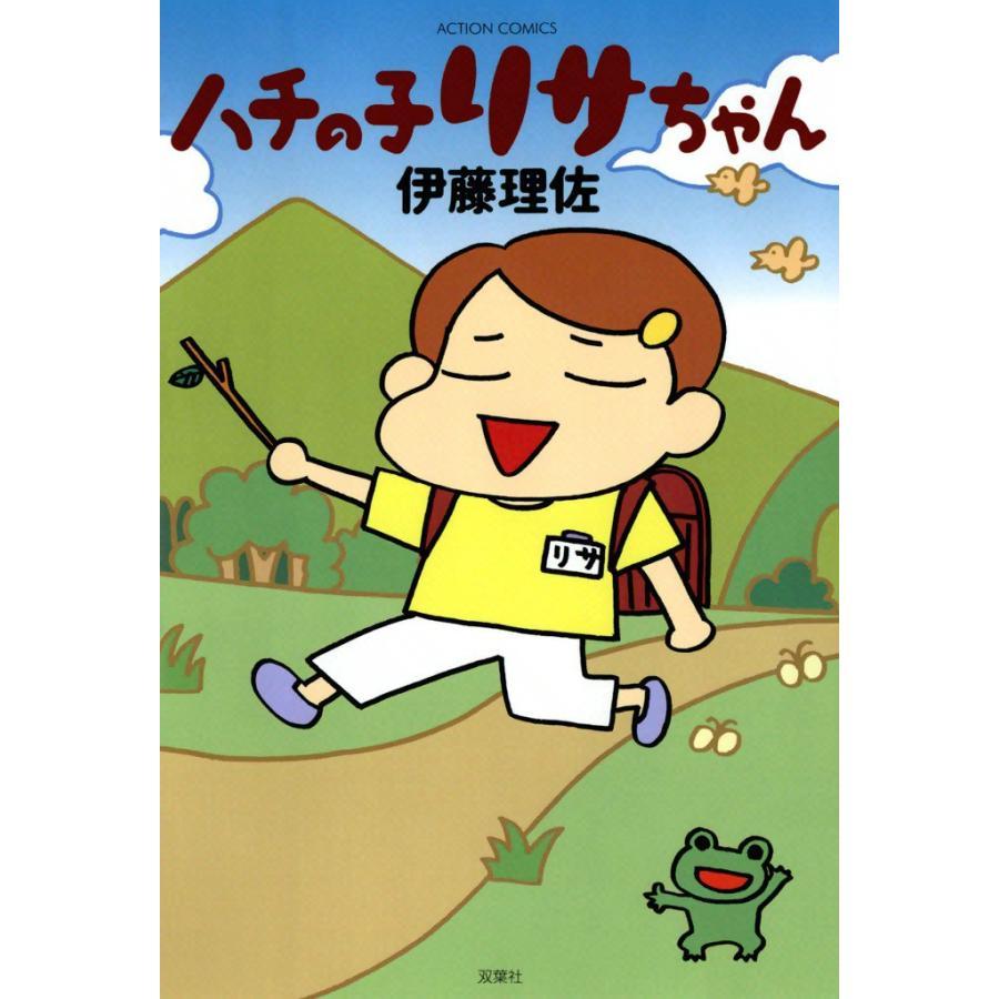 ハチの子リサちゃん 電子書籍版 / 伊藤理佐|ebookjapan