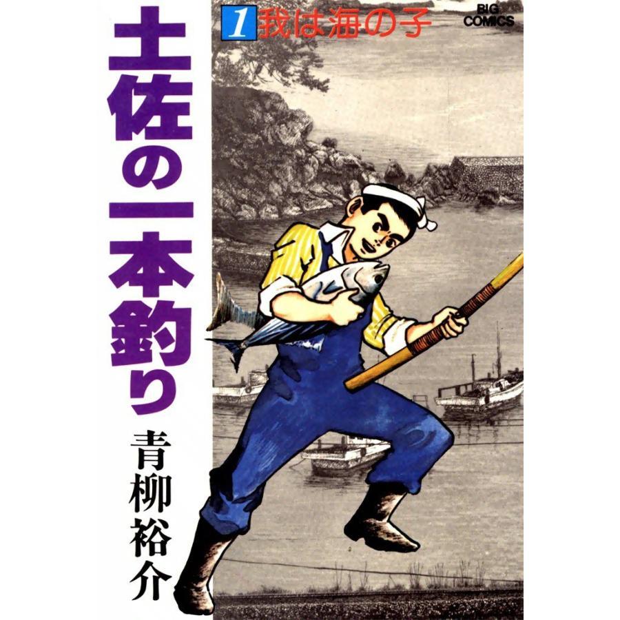【初回50%OFFクーポン】土佐の一本釣り (1) 電子書籍版 / 青柳裕介 ebookjapan