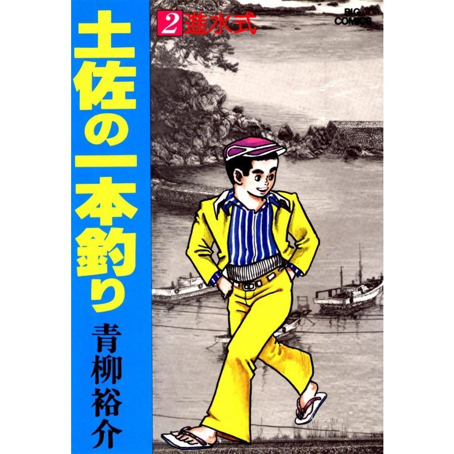 【初回50%OFFクーポン】土佐の一本釣り (2) 電子書籍版 / 青柳裕介|ebookjapan
