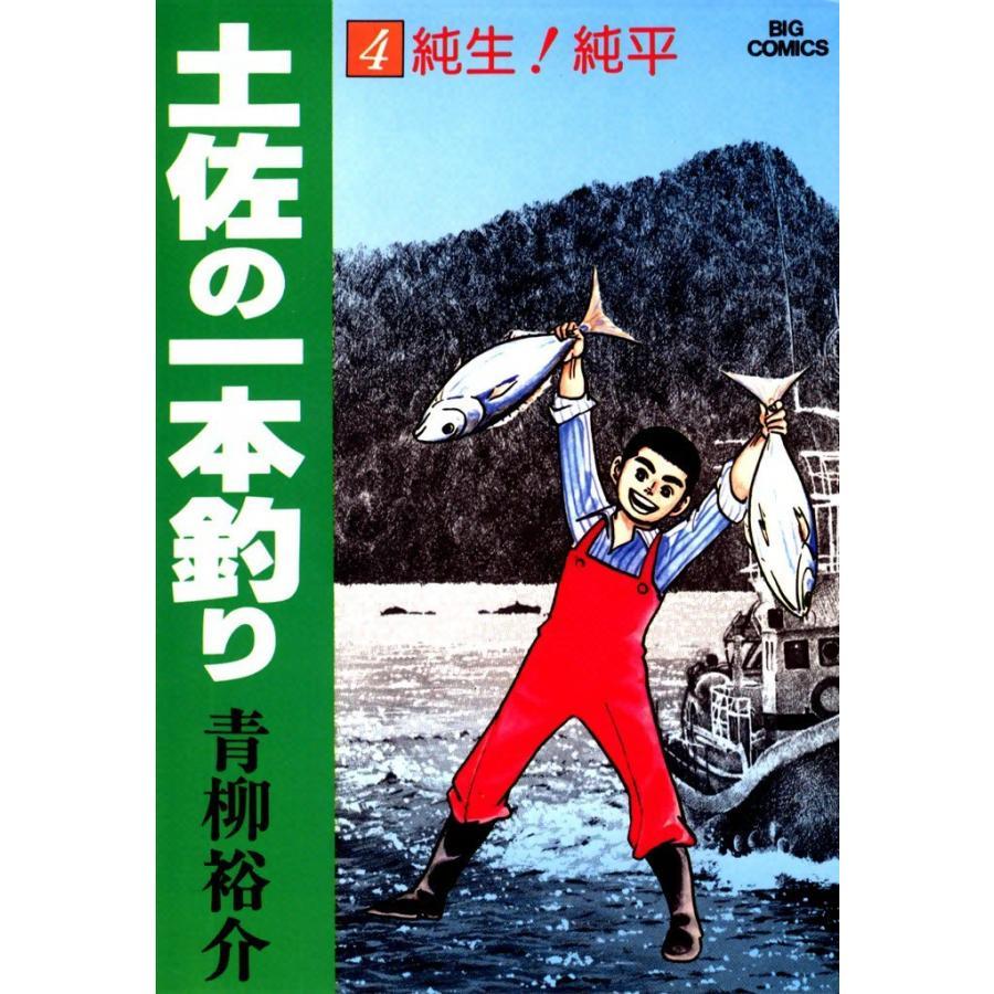【初回50%OFFクーポン】土佐の一本釣り (4) 電子書籍版 / 青柳裕介|ebookjapan
