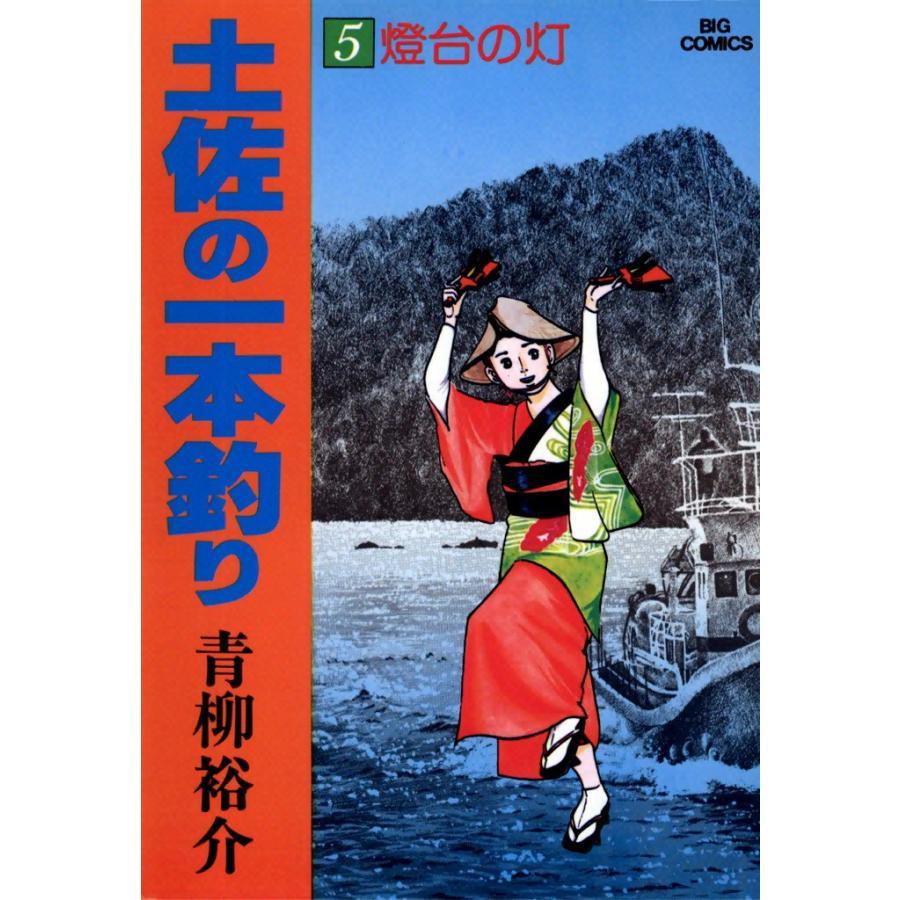 【初回50%OFFクーポン】土佐の一本釣り (5) 電子書籍版 / 青柳裕介 ebookjapan