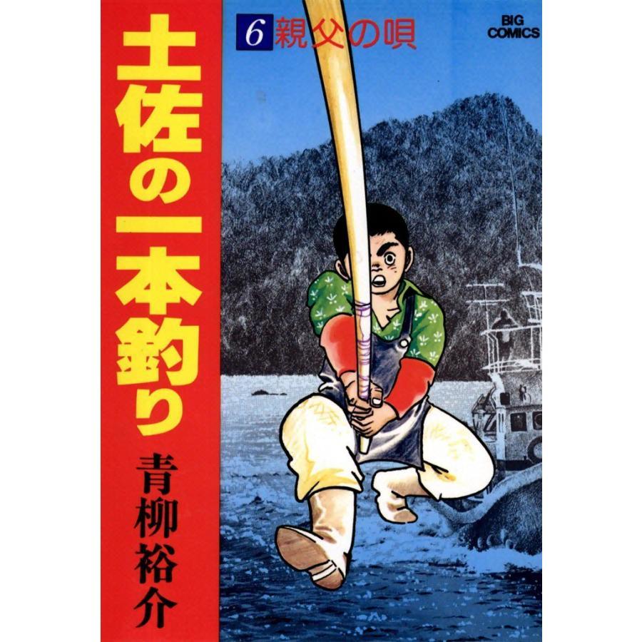 【初回50%OFFクーポン】土佐の一本釣り (6) 電子書籍版 / 青柳裕介|ebookjapan