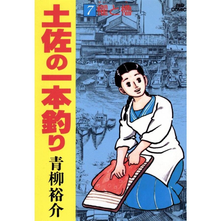 【初回50%OFFクーポン】土佐の一本釣り (7) 電子書籍版 / 青柳裕介 ebookjapan