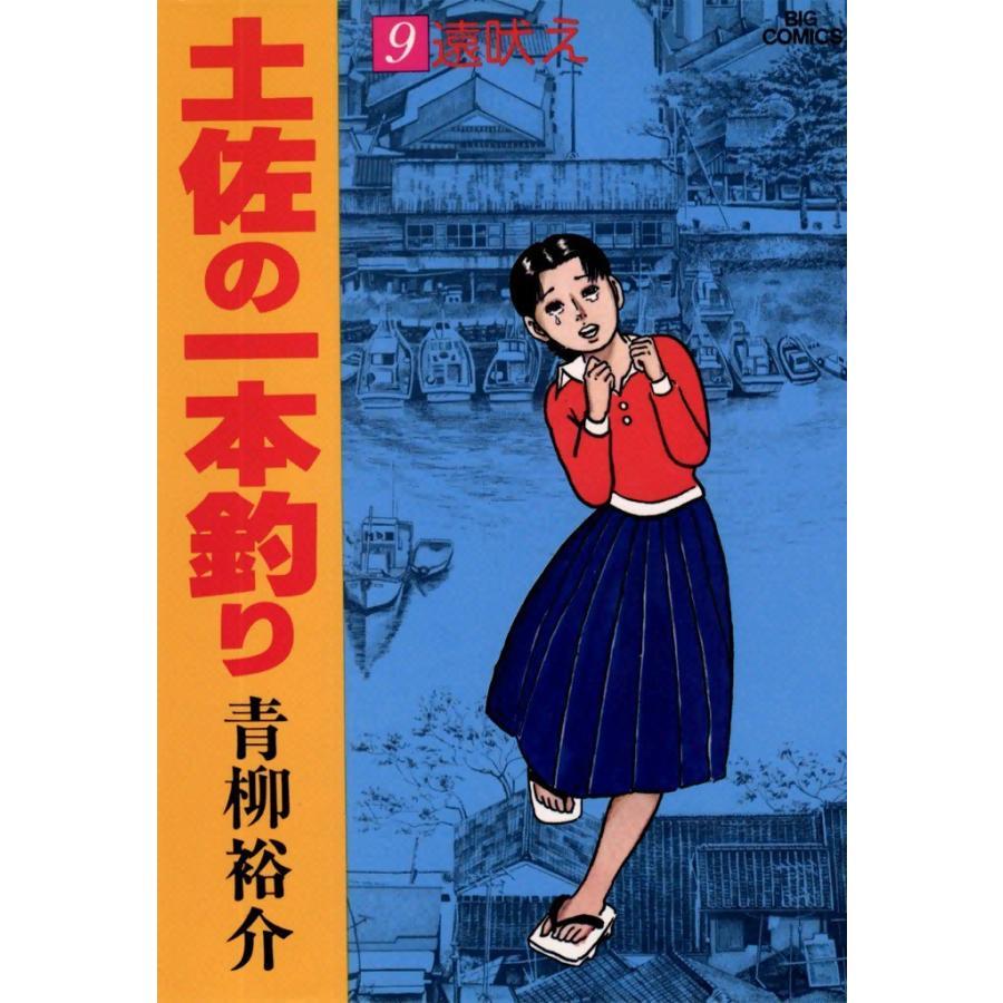 【初回50%OFFクーポン】土佐の一本釣り (9) 電子書籍版 / 青柳裕介 ebookjapan