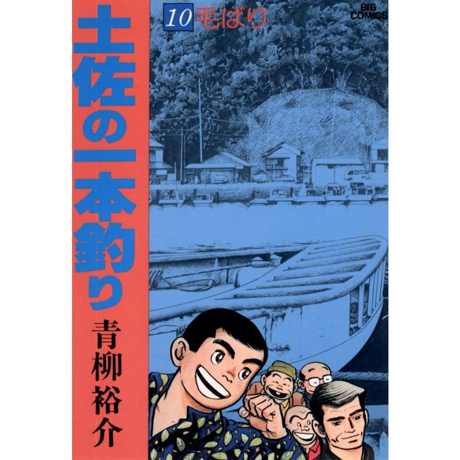 【初回50%OFFクーポン】土佐の一本釣り (10) 電子書籍版 / 青柳裕介 ebookjapan
