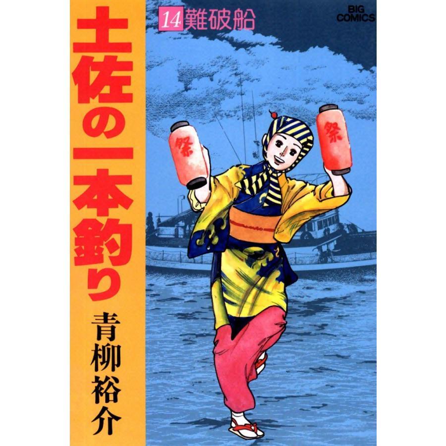 【初回50%OFFクーポン】土佐の一本釣り (14) 電子書籍版 / 青柳裕介|ebookjapan