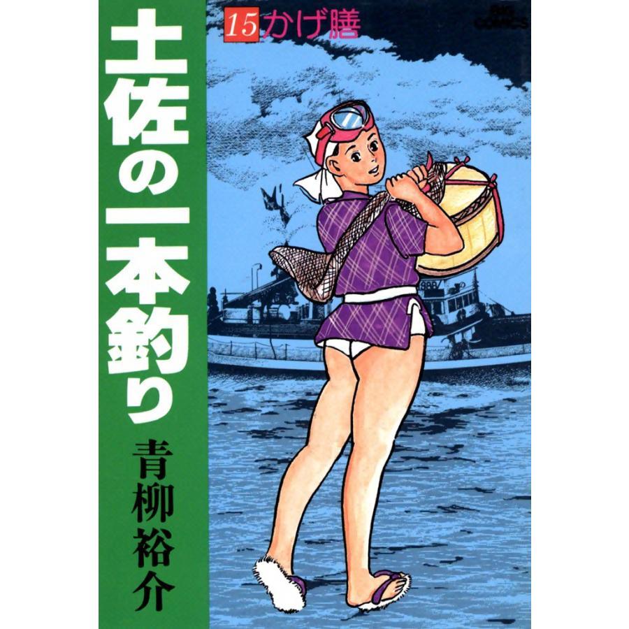【初回50%OFFクーポン】土佐の一本釣り (15) 電子書籍版 / 青柳裕介 ebookjapan