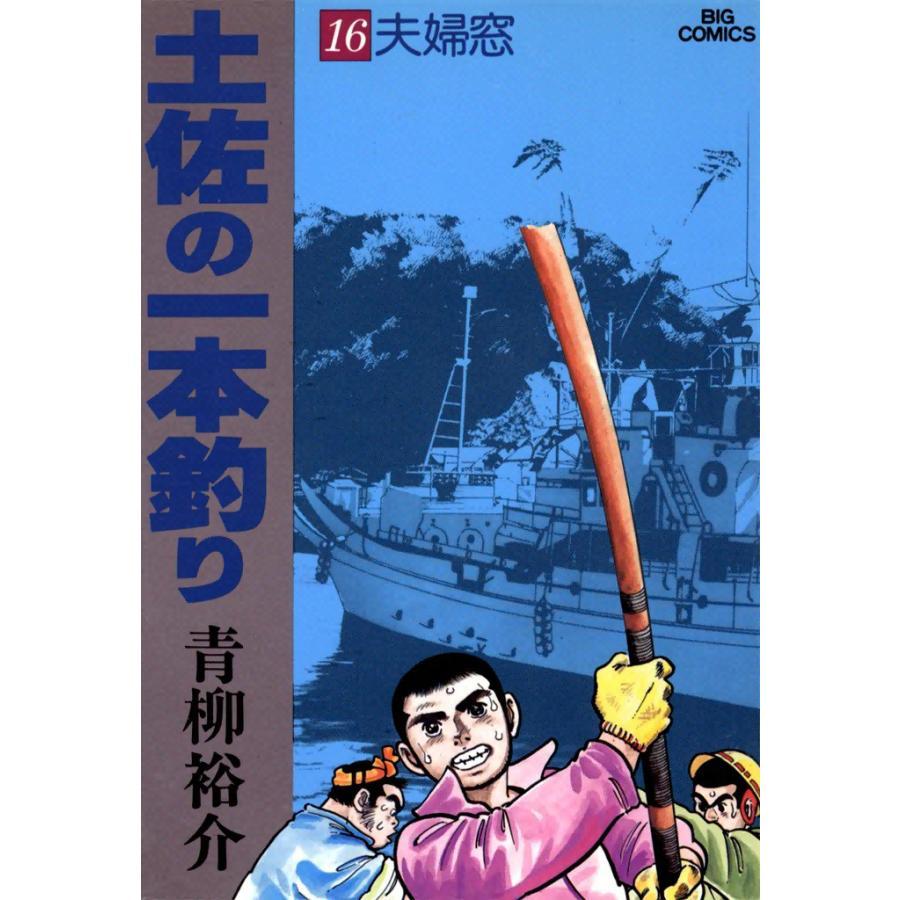 【初回50%OFFクーポン】土佐の一本釣り (16) 電子書籍版 / 青柳裕介|ebookjapan