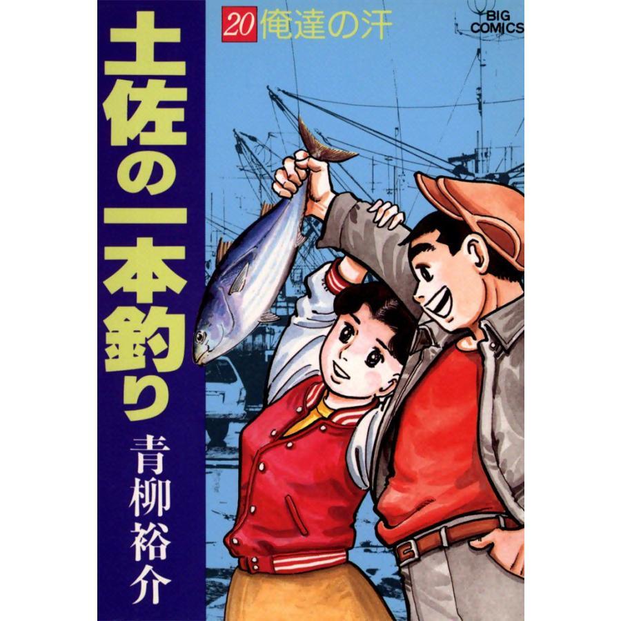 【初回50%OFFクーポン】土佐の一本釣り (20) 電子書籍版 / 青柳裕介 ebookjapan