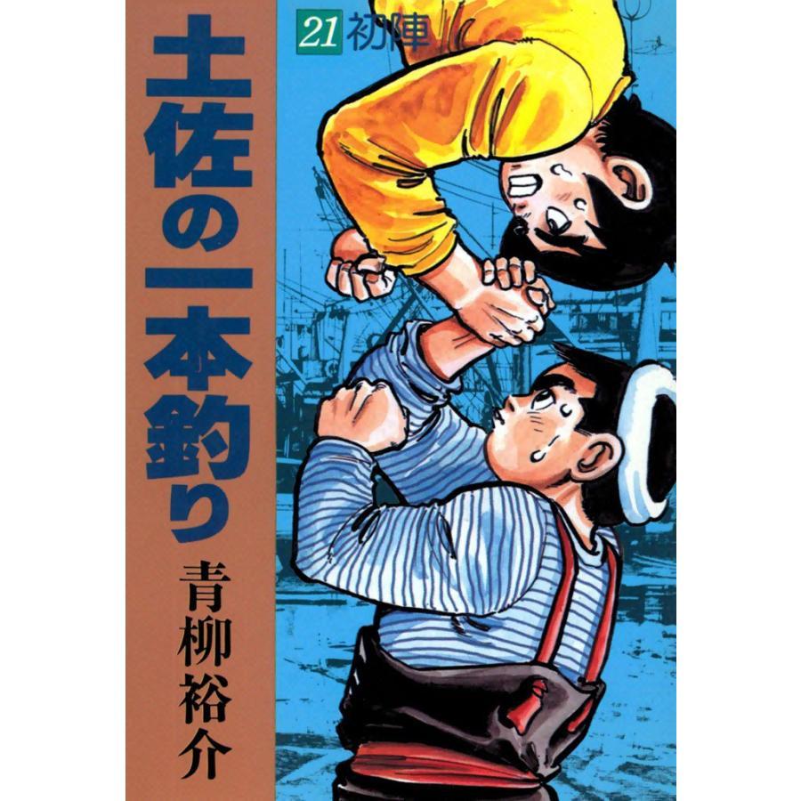 【初回50%OFFクーポン】土佐の一本釣り (21) 電子書籍版 / 青柳裕介|ebookjapan