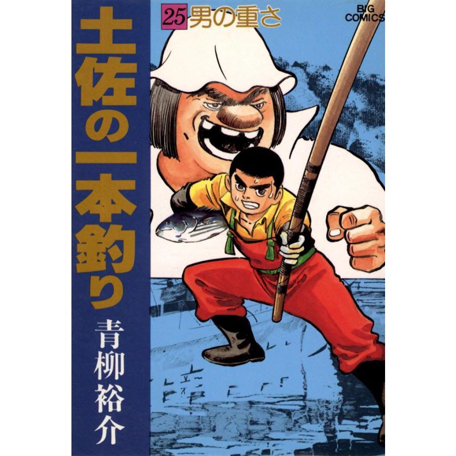 【初回50%OFFクーポン】土佐の一本釣り (25) 電子書籍版 / 青柳裕介|ebookjapan