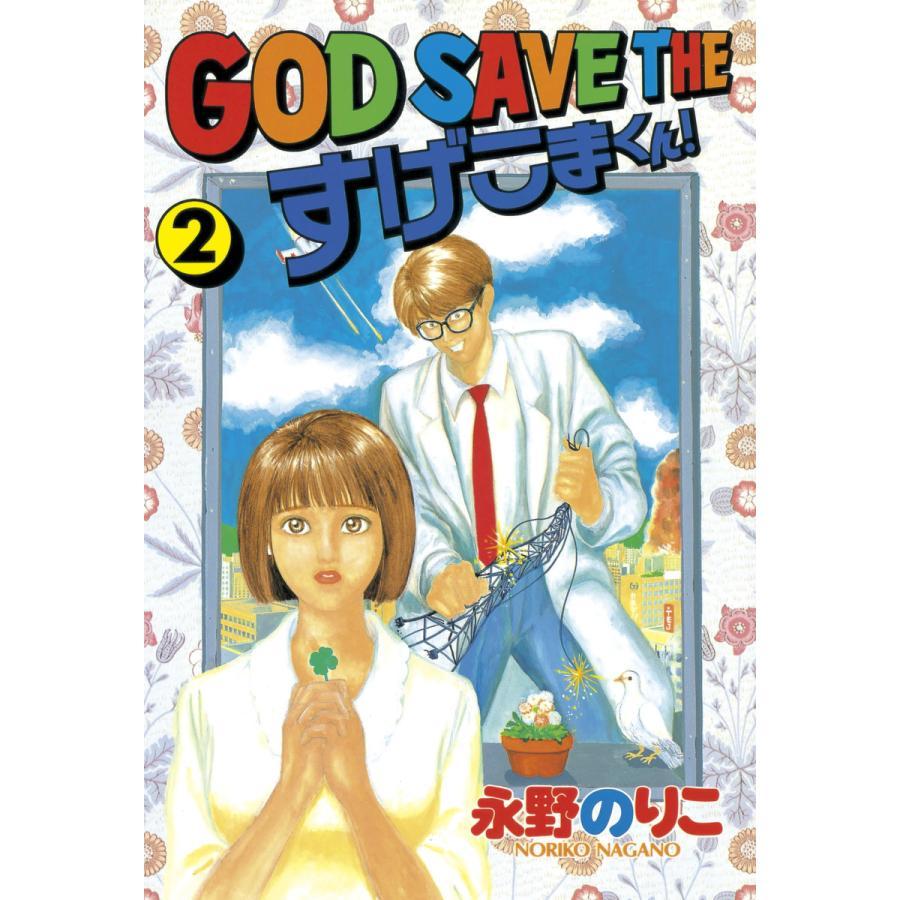 GOD SAVE THE すげこまくん! (2) 電子書籍版 / 永野 のりこ|ebookjapan