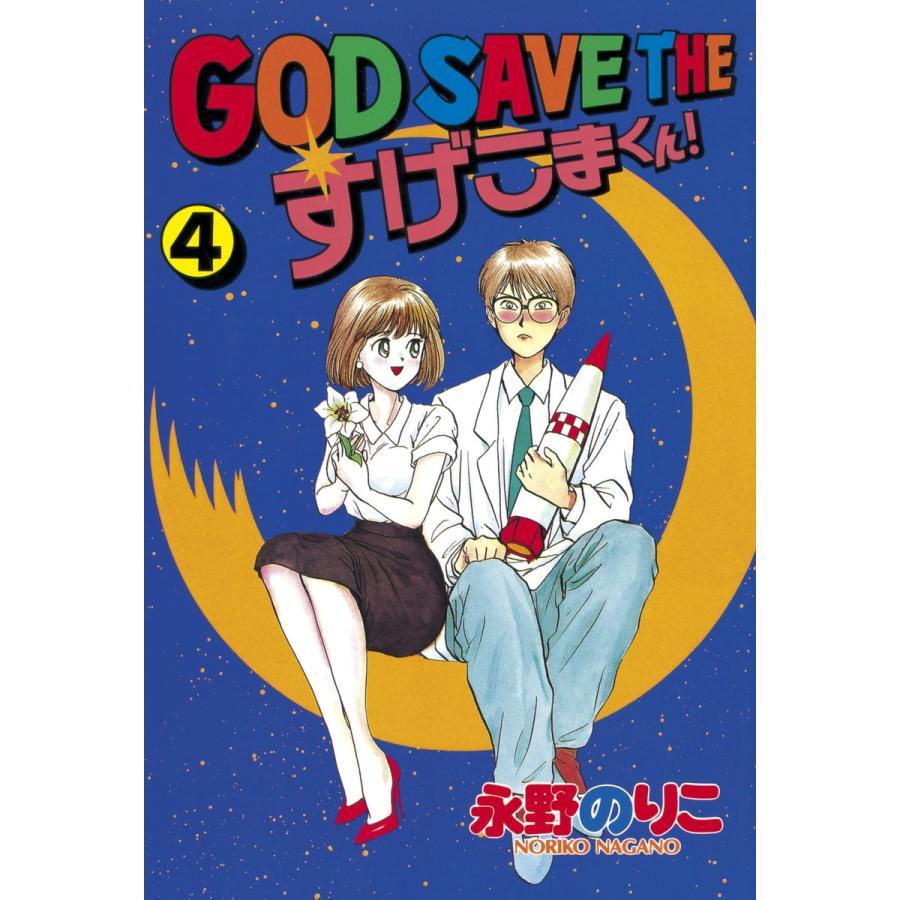 GOD SAVE THE すげこまくん! (4) 電子書籍版 / 永野 のりこ|ebookjapan