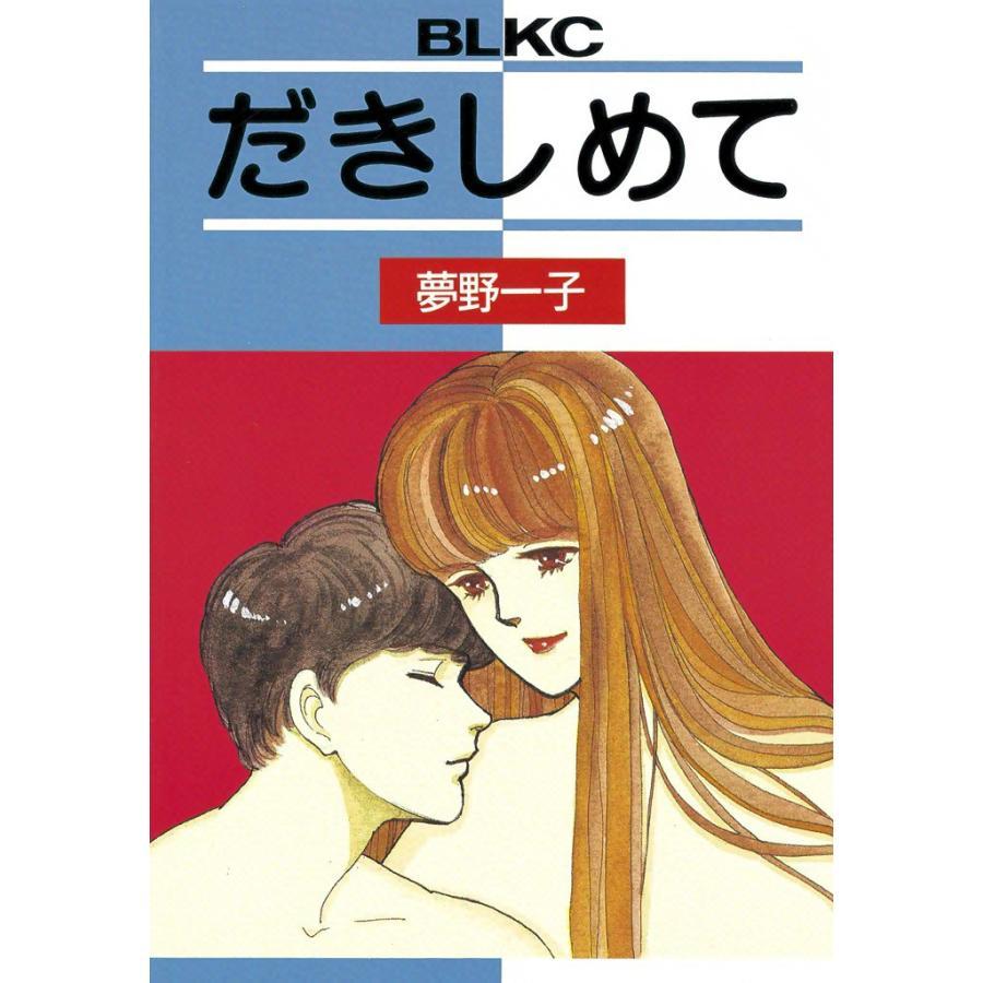 【初回50%OFFクーポン】だきしめて 電子書籍版 / 夢野一子|ebookjapan