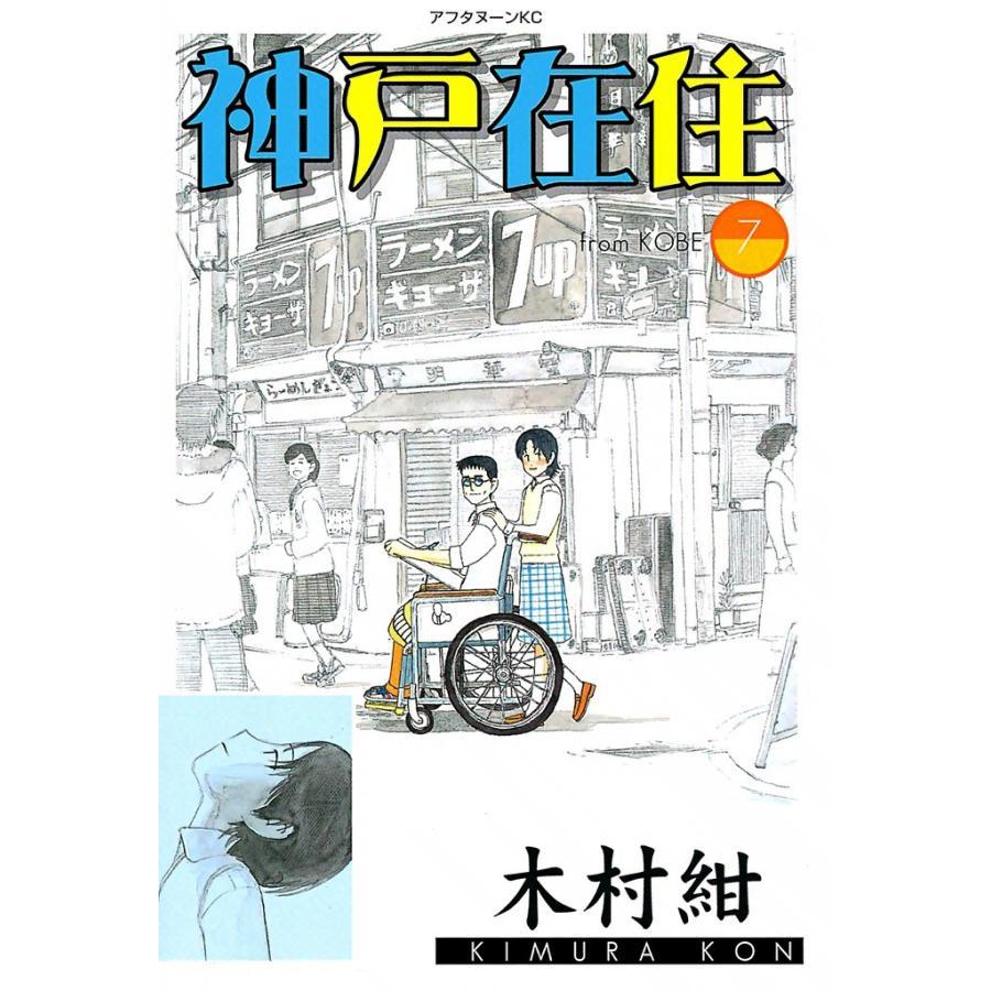 【初回50%OFFクーポン】神戸在住 (7) 電子書籍版 / 木村紺|ebookjapan