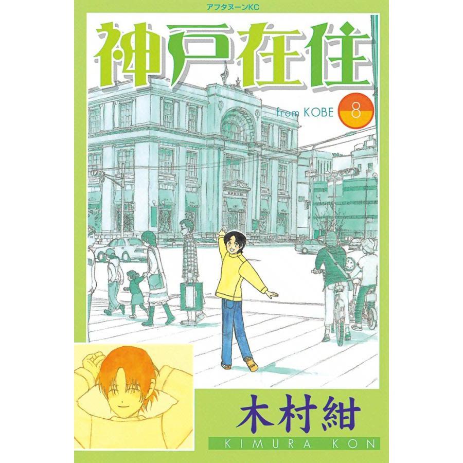 【初回50%OFFクーポン】神戸在住 (8) 電子書籍版 / 木村紺|ebookjapan
