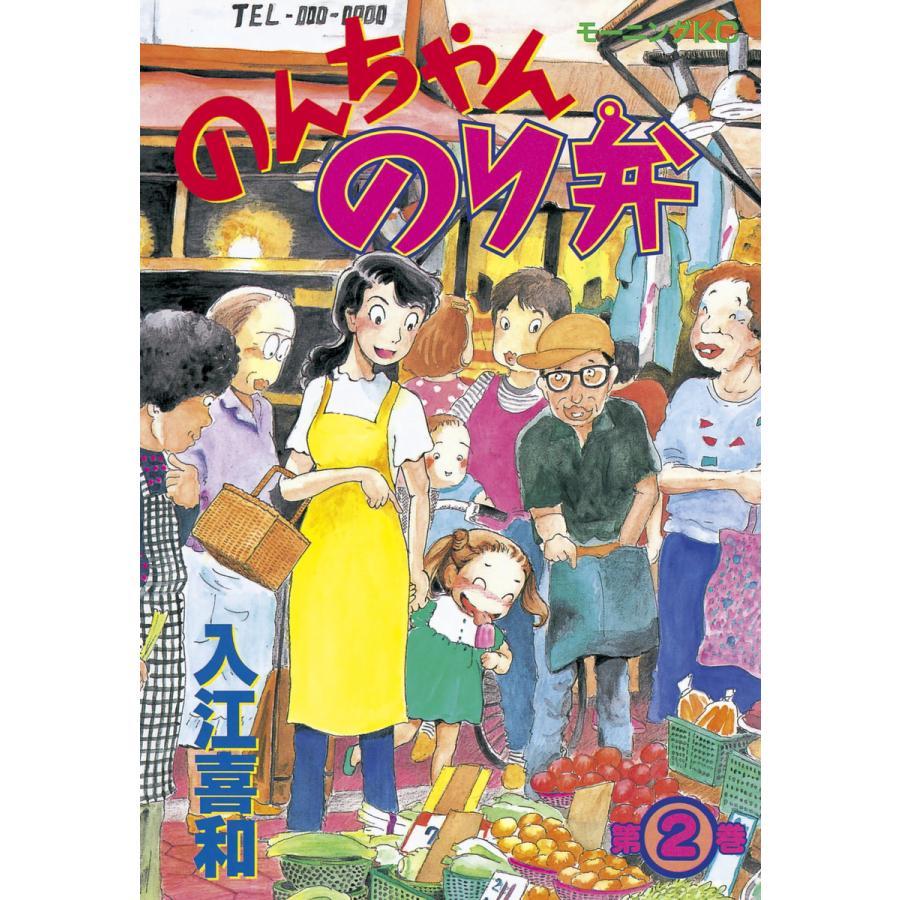 【初回50%OFFクーポン】のんちゃんのり弁 (2) 電子書籍版 / 入江喜和|ebookjapan