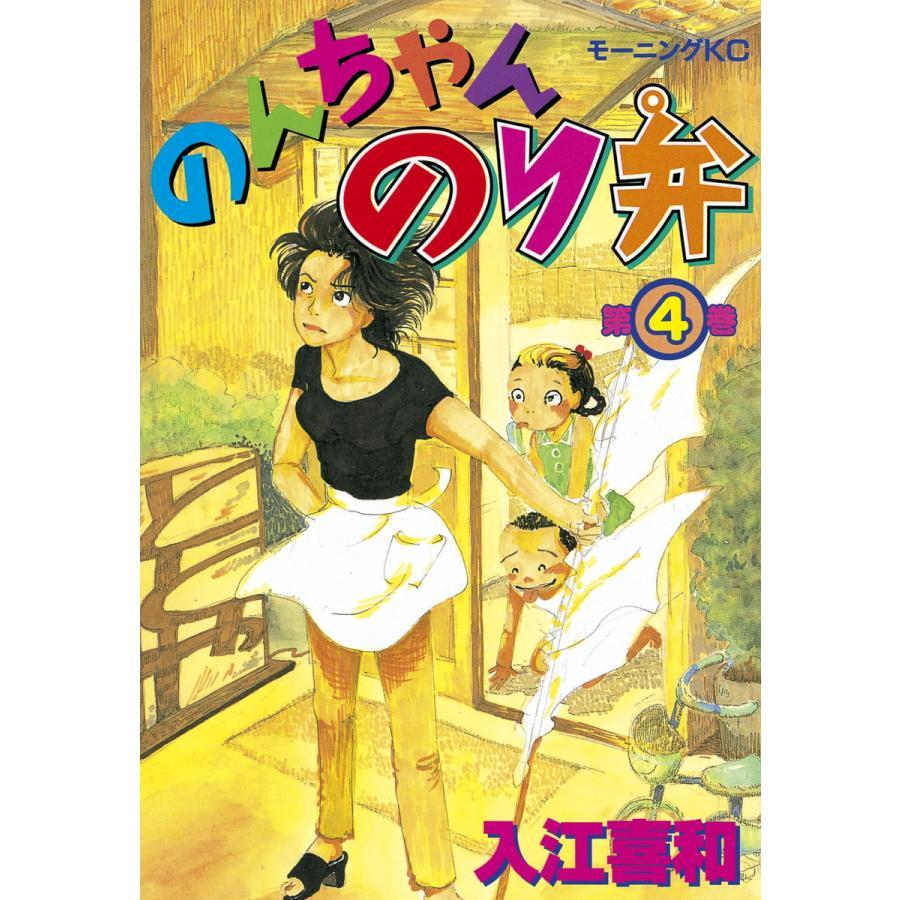 【初回50%OFFクーポン】のんちゃんのり弁 (4) 電子書籍版 / 入江喜和 ebookjapan