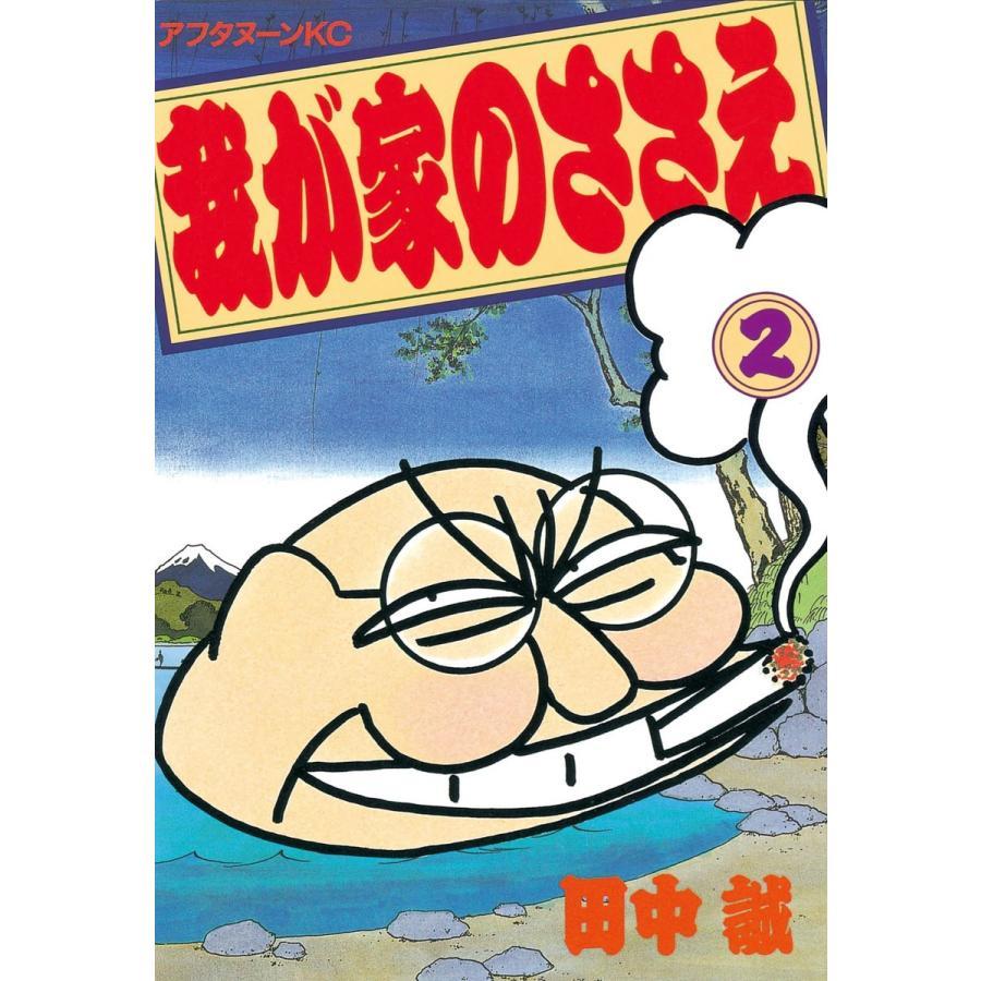 我が家のささえ (2) 電子書籍版 / 田中誠|ebookjapan