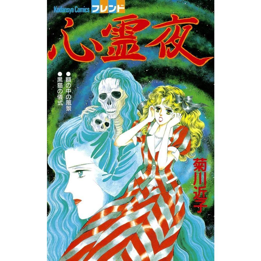 心霊夜 電子書籍版 / 菊川近子 ebookjapan