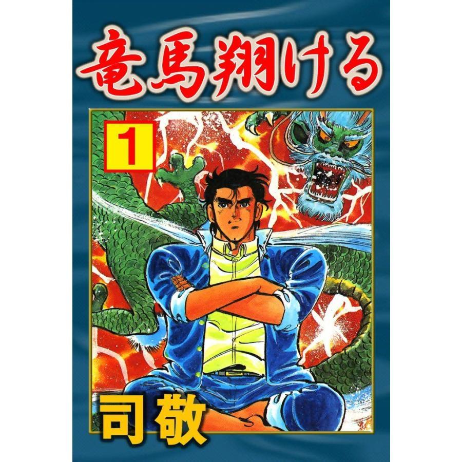 竜馬翔ける (1) 電子書籍版 / 司 敬 ebookjapan
