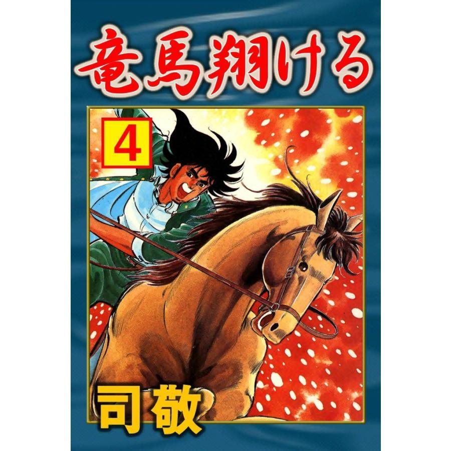 竜馬翔ける (4) 電子書籍版 / 司 敬|ebookjapan