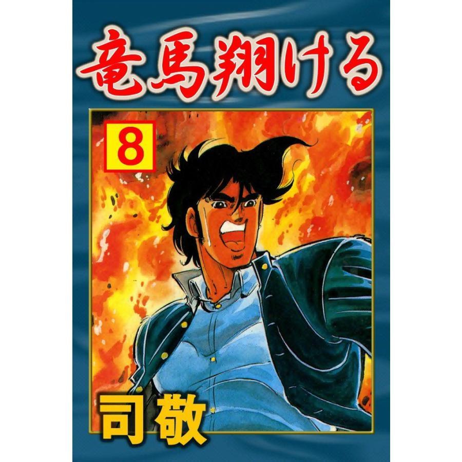竜馬翔ける (8) 電子書籍版 / 司 敬|ebookjapan