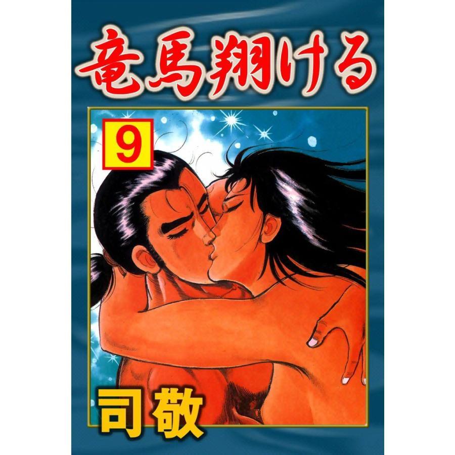 竜馬翔ける (9) 電子書籍版 / 司 敬 ebookjapan