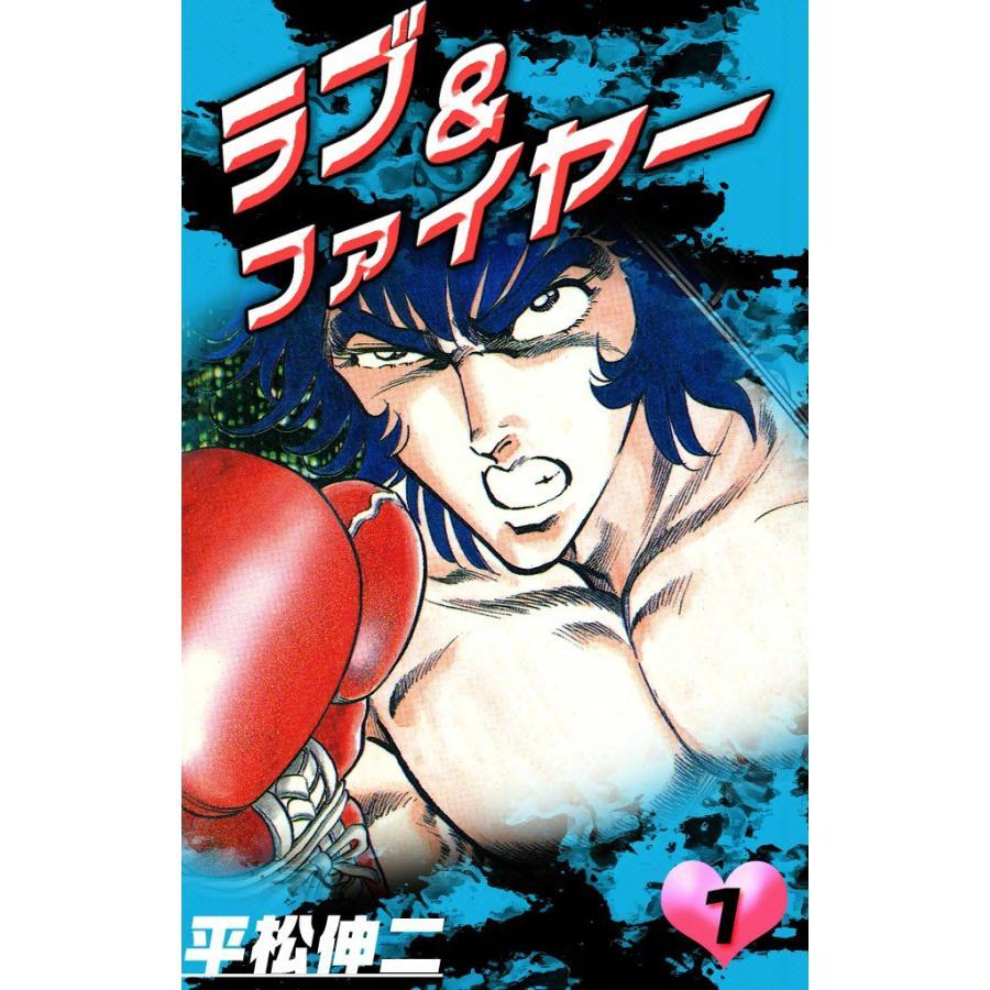 ラブ&ファイヤー (1) 電子書籍版 / 平松伸二|ebookjapan