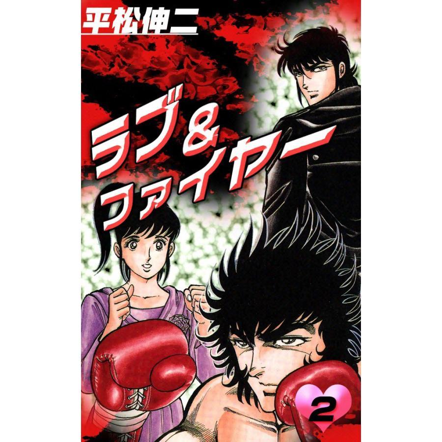 ラブ&ファイヤー (2) 電子書籍版 / 平松伸二 ebookjapan