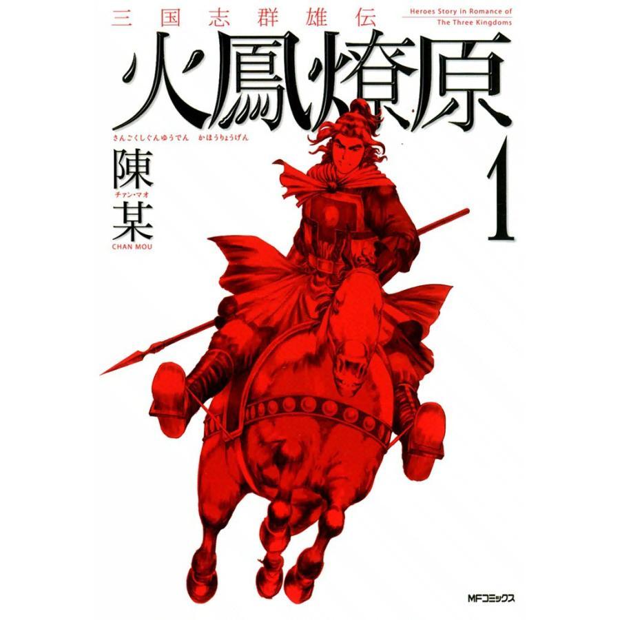【初回50%OFFクーポン】三国志群雄伝 火鳳燎原 (1) 電子書籍版 / 陳某 ebookjapan