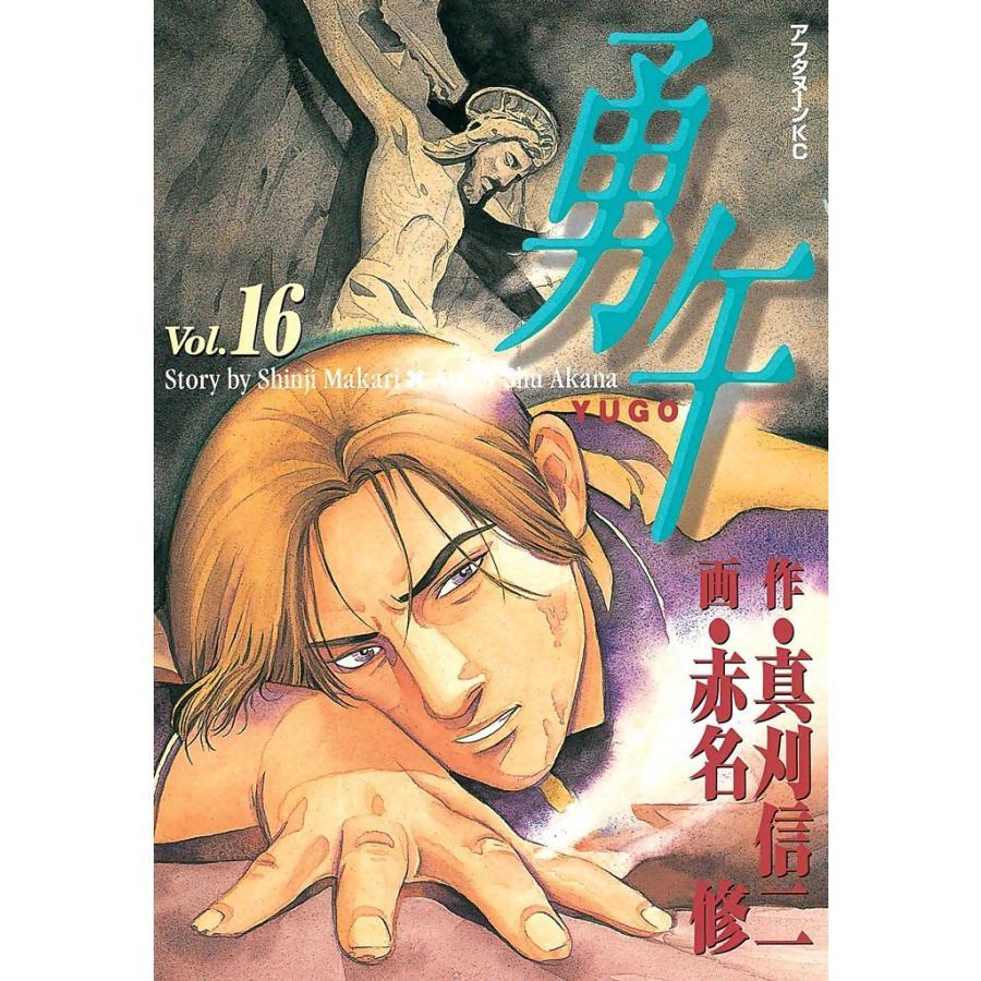 勇午 (16) 電子書籍版 / 漫画:赤名修 原作:真刈信二|ebookjapan