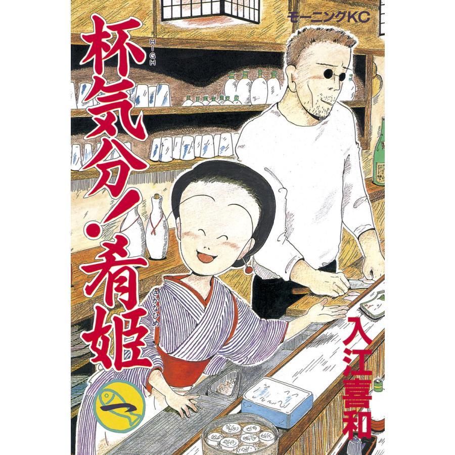 杯気分!肴姫 (1) 電子書籍版 / 入江喜和 ebookjapan