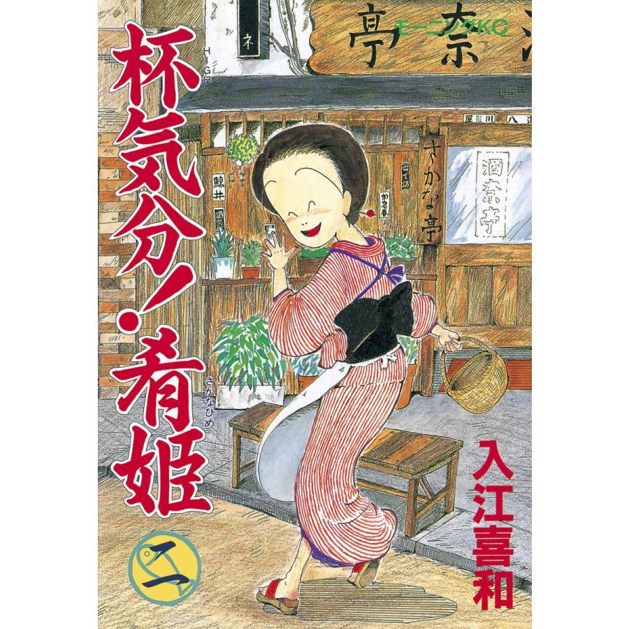 杯気分!肴姫 (2) 電子書籍版 / 入江喜和 ebookjapan