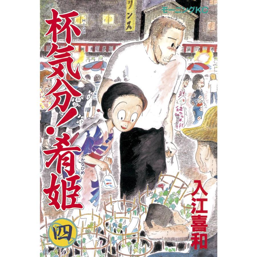 杯気分!肴姫 (4) 電子書籍版 / 入江喜和|ebookjapan