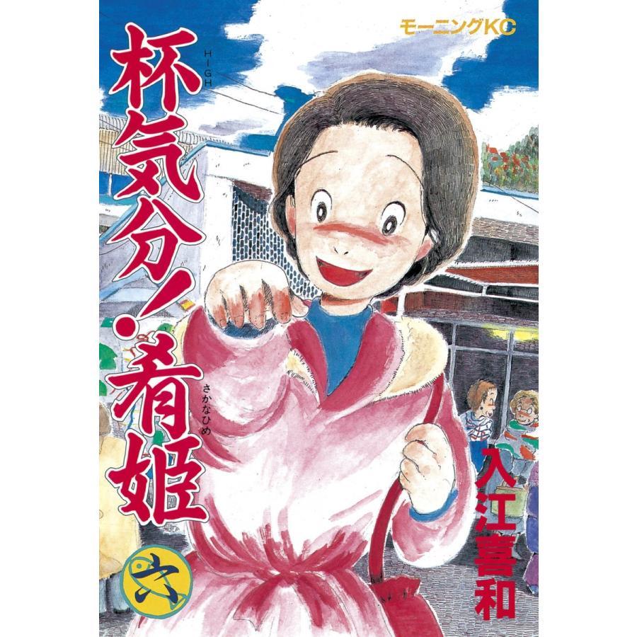 杯気分!肴姫 (6) 電子書籍版 / 入江喜和|ebookjapan