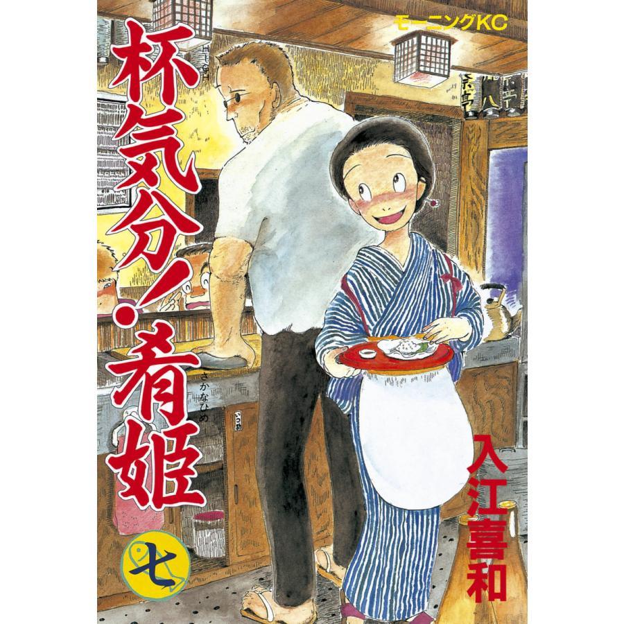 杯気分!肴姫 (7) 電子書籍版 / 入江喜和|ebookjapan