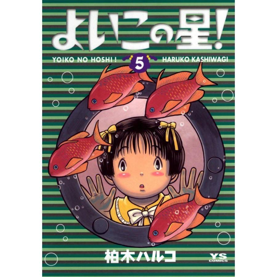 よいこの星! (5) 電子書籍版 / 柏木ハルコ ebookjapan