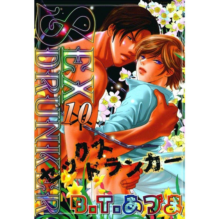 SEXドランカー (10) 電子書籍版 / B.T.あづま|ebookjapan