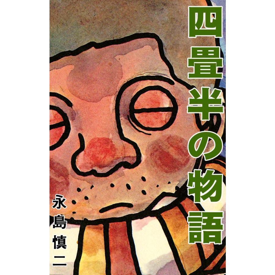 四畳半の物語 電子書籍版 / 永島慎二|ebookjapan