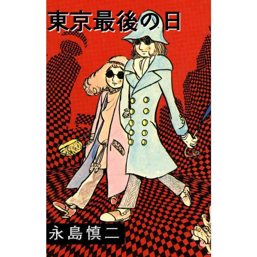 東京最後の日 電子書籍版 / 永島慎二|ebookjapan