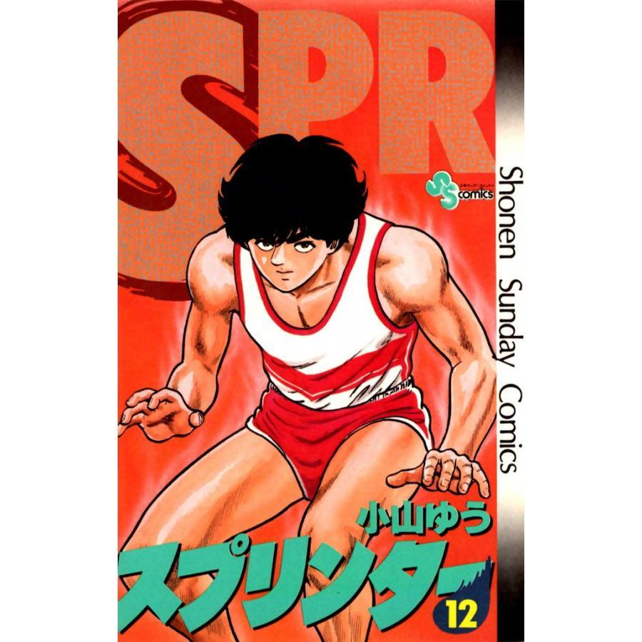 スプリンター (12) 電子書籍版 / 小山ゆう|ebookjapan