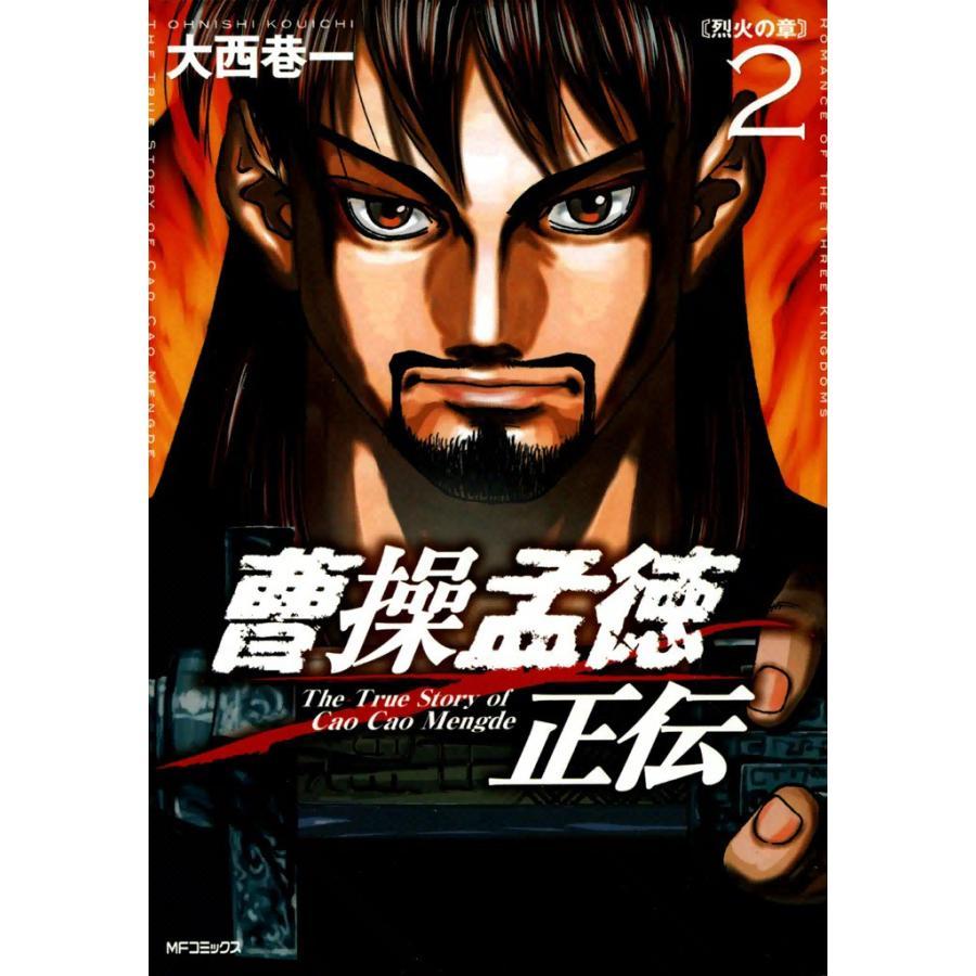 曹操孟徳正伝 (2) 電子書籍版 / 大西巷一|ebookjapan